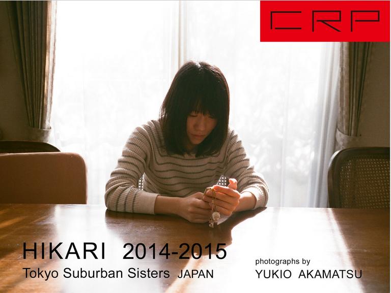 Crp_hikari