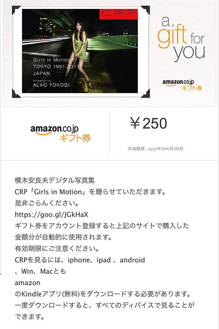 Gift700