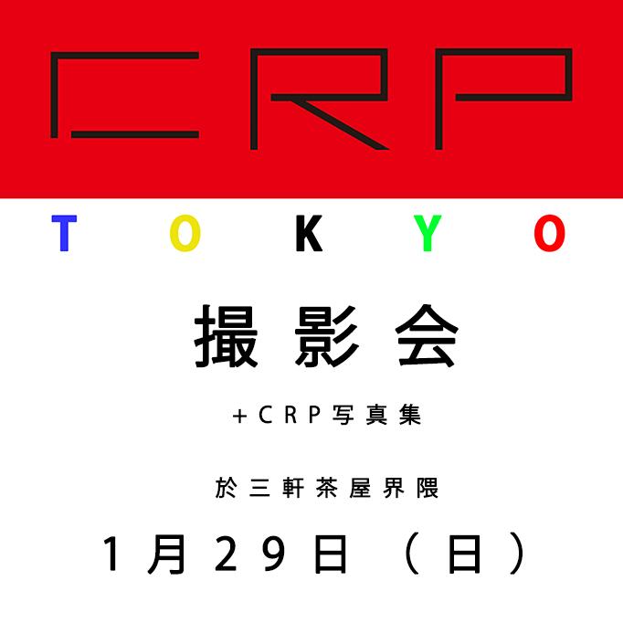 Crp682x217_tokyo_2