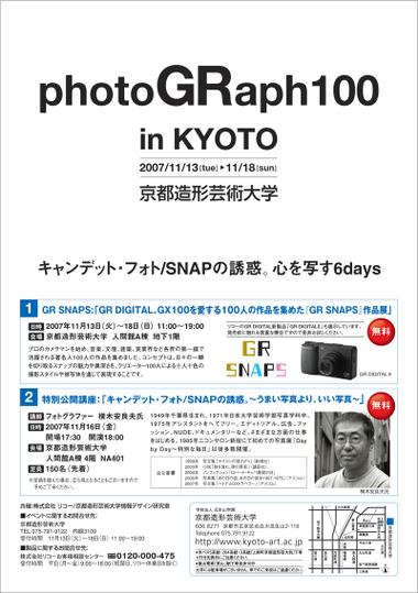 Candidphoto2007