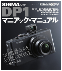 Dp1cover200