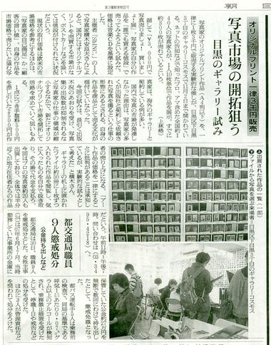 20081031asahi