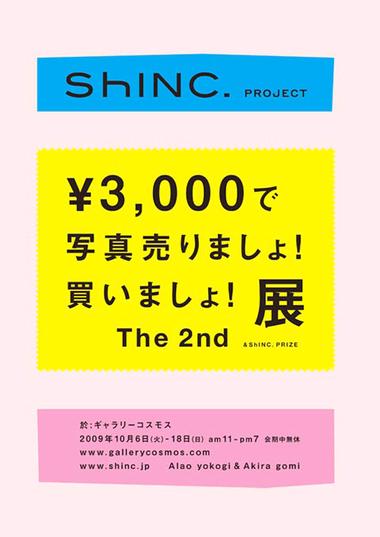 09shinc_a4_dm