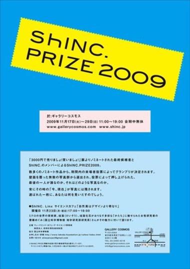 Shincprize2009s1