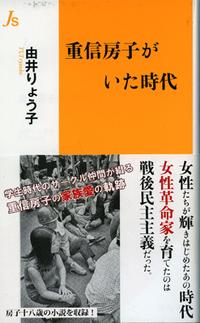 Shigenobuyui