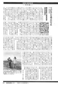 Asahicamerakakuta200_1