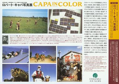 Capakobe02